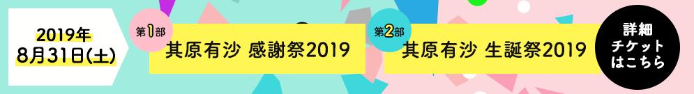 生誕祭2019