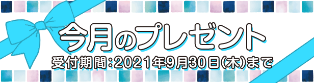 Bnr_present202109