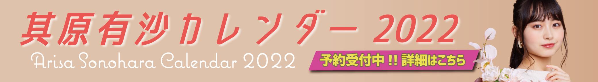 其原有沙カレンダー2022