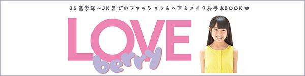 Bnr_20160822_love_berry