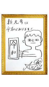 ありさのお絵かきコーナー30 解答