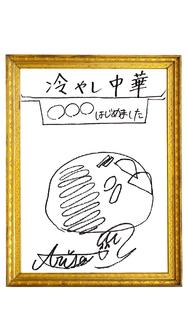 ありさのお絵かきコーナー36 解答